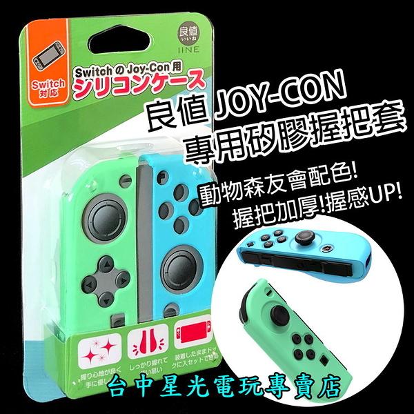 【NS週邊】良值 Switch JOY CON 矽膠套 果凍套 保護套 動物森友會 藍綠色 【L318】台中星光電玩