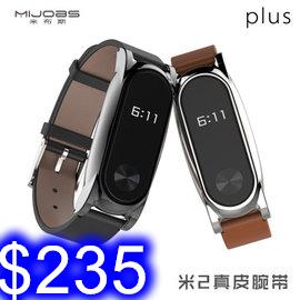 米布斯 真皮錶帶小米二代手表替換腕帶 免螺絲金屬磁吸表殼 卡扣真皮錶帶【J149】
