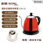ELTAC 歐頓  濾掛式咖啡快煮壺 EBK-02