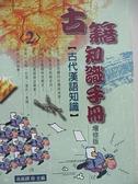 【書寶二手書T7/大學文學_HBN】古籍知識手冊2-古代漢語知識_高振鐸