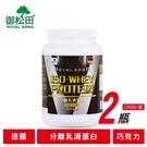 【御松田】分離乳清蛋白-巧克力口味(1000g/瓶)-2瓶 配合運動、健身