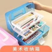 油畫顏料 多層美術工具箱畫畫美術箱畫箱繪畫箱水粉國畫水彩收納箱全透明手提多