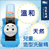 【日本BANDAI】湯瑪士小火車兒童洗髮精#天然#無刺激#保濕#卡通造型#立體#洗髮精
