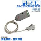 高雄門禁 AR-701CM已停產 新款AR-321-CM-485232取代 隔離型RS-232-RS-485轉換器