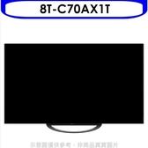 回函贈夏普【8T-C70AX1T】70吋8K聯網電視 優質家電