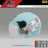 [安信騎士] Nikko TU-505 彩繪 #1 兔兔 藍白 兒童 半罩 安全帽 TU505 附抗UV鏡片 內襯可拆洗