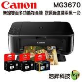 【搭740+741原廠墨水匣二黑一彩】Canon PIXMA MG3670 無線多功能相片複合機 登錄送好禮