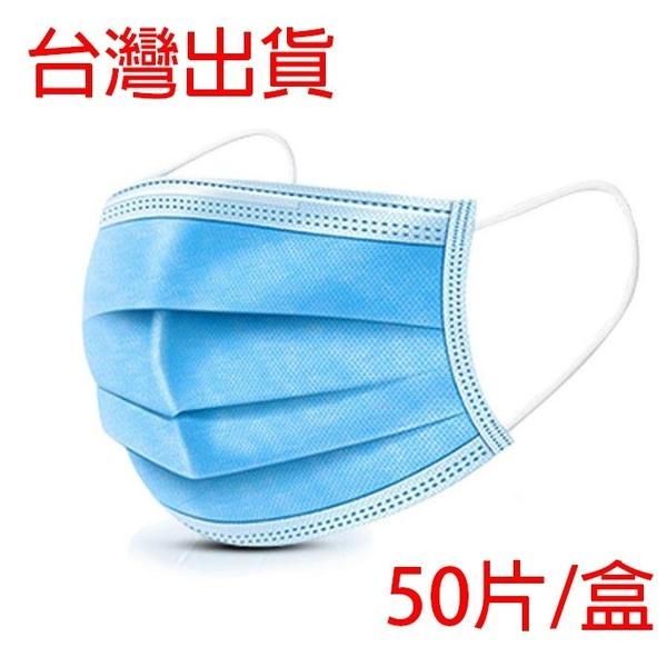 現貨 口罩 一次性口罩 50片 成人 幼幼 平面口罩 熔噴布 三層不織布加厚 一次性防護口罩防飛沫