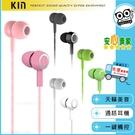 快速出貨 【KIN 線控氣密型耳機】適用所有廠牌手機/平板/電腦 3.5mm耳機孔 有線 可通話 聽音樂