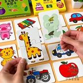 啟蒙早教益智配對卡拼圖兒童玩具智力動腦男女孩拼圖【步行者戶外生活館】