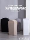 垃圾桶搖蓋垃圾桶小號臥室衛生間家用北歐客廳廚房翻蓋廁所分類紙簍帶蓋LX 衣間迷你屋
