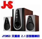 新竹【超人3C】《淇譽電子》JY3053 天鷹座 2.1多媒體喇叭 三件式木質音箱系統 主機5吋重低音