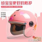頭盔 兒童頭盔電動摩托車男孩女生小孩子寶寶四季卡通安全帽夏季半盔 名創家居館