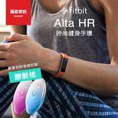 【贈負離子精油梳】Fitbit Alta HR 智慧體感記錄器 運動手錶 智慧手錶 健身手錶 黑 灰藍 保固一年