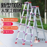 梯子工具加寬加厚2 米鋁合金雙側工程人字梯家用伸縮折疊扶閣樓梯T