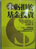 【書寶二手書T2/基金_JPK】不虧損的基金投資_王志鈞