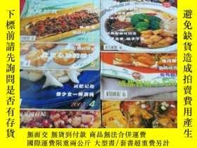 二手書博民逛書店罕見四川烹飪2005年1、4、5、7、9、10、11期共7本合售