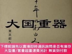 二手書博民逛書店罕見三十年のあゆみY255929 三十年記念誌編集委員會 編 東京都なぎなた連盟