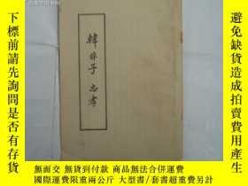 二手書博民逛書店韓非子罕見忠孝10959 韓非 中國人民解放軍戰士出版社 出版1