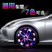汽車裝飾太陽能跑馬輪轂燈七彩爆閃夜光燈風火輪胎車輪蓋改裝通用 時尚教主