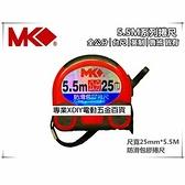 MK捲尺5.5M*25mm防滑包膠 英制
