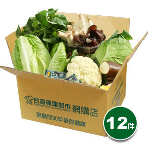 楓康健康蔬菜12件組A