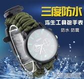 新款戶外運動三度防水傘繩編織 戶外求生多功能工具包套手錶 科技藝術館