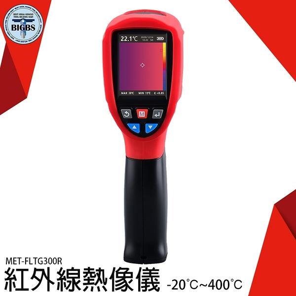 《利器五金》手持熱像儀 熱能探測器  -20~400度超靈敏感應器 MET-FLTG300R 紅外線熱像儀 溫度儀