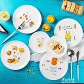 餐盤陶瓷盤子菜盤家用北歐套裝圓形創意 兒童牛排蛋糕西餐盤可愛卡通 伊莎公主