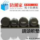 防潮家 鏡頭軟墊  (圖片僅供參考,實際商品不包含鏡頭)