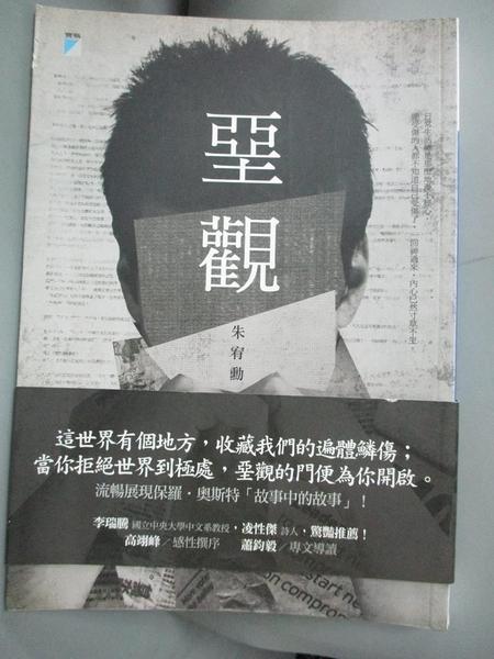 【書寶二手書T4/一般小說_CAB】堊觀_朱宥勳