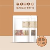 【味旅私藏】|鍋煮奶茶香料包|經典印度風|特調草原風
