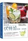 開始喝伏特加的第一本指南:經典酒款×調酒配方,在家輕鬆調出專屬風味