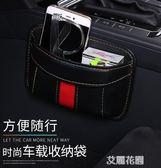 車載收納袋掛袋車內黏貼式手機儲物袋創意多功能置物盒箱汽車用品『艾麗花園』