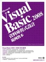 二手書博民逛書店《Microsoft Visual Basic 2008 資料庫