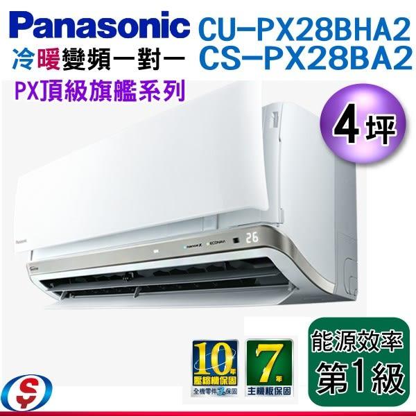 【信源】4坪~ 人體日照雙感應【Panasonic冷暖變頻一對一】CS-PX28BA2+CU-PX28BHA2 (含標準安裝)