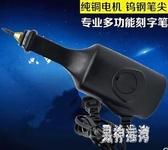 鎢鋼頭小型電動刻字筆電刻筆機手動打標機BF3009 『男神港灣』