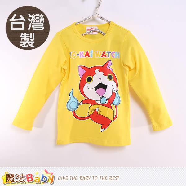 童裝 台灣製妖怪手錶正版彈性長袖T恤  魔法Baby