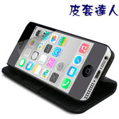 ★皮套達人★ Apple iPhone 5C 精緻荔枝紋支架造型皮套+ 螢幕保護貼   (郵寄免運)