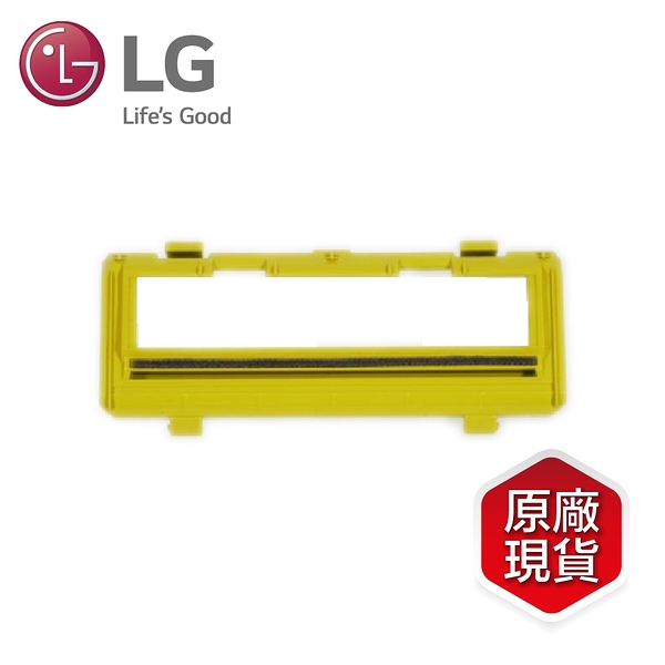 【LG原廠公司貨】AAN76630801 掃地機器人防糾結刷頭外蓋
