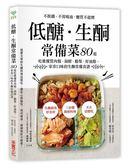 (二手書)低醣.生酮常備菜:不挨餓、不用喝油、醣質不超標,80道吃進優質肉類.海鮮..