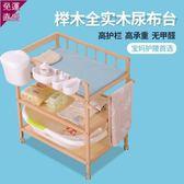 嬰兒尿布台實木護理台多功能寶寶洗澡台撫觸台收納移動H【快速出貨】