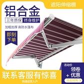 遮陽棚伸縮式雨棚戶外防雨鋁合金遮雨棚陽台雨篷雨搭棚子停車棚蓬【快速出貨】