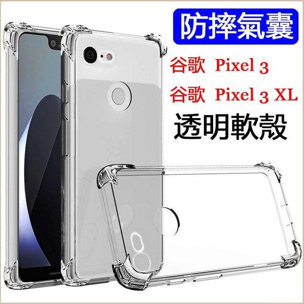 氣墊殼 谷歌 Google Pixel 3 XL 手機殼 保護套 四角墊 矽膠套 軟殼 Pixel3 手機套 保護殼 全包邊