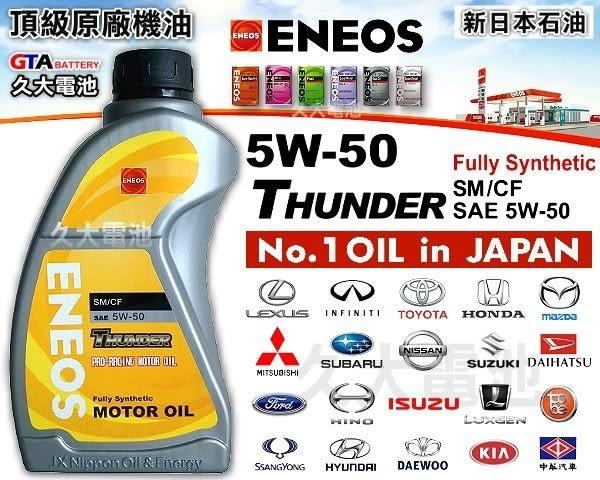 ✚久大電池❚ ENEOS 新日本石油 5W-50 5W50 THUNDER 日本車原廠最高等級機油 日本原廠新車使用機油