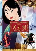 迪士尼動畫系列限期特賣 花木蘭 雙碟裝特別版 DVD (音樂影片購)