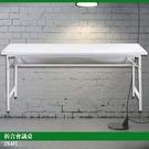 【辦公必備】 會議桌 白面板 折合式 375-9 折疊式 摺疊桌 折合桌 摺疊會議桌 辦公桌 辦公培訓桌