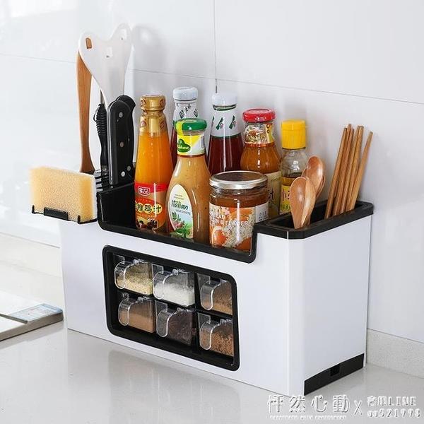 多功能調料盒置物架調料瓶收納架調味罐收納盒調味品廚房用品套裝 怦然心動