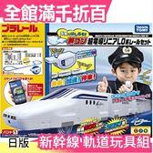【小福部屋】【超導線性LO系統導軌套件】日版 Takara Tomy Plarail新幹線軌道玩具組