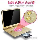 DVD播放器 dvd播放機影碟機家用便攜式高清移動cd兒童CD光盤播放器zzy9593『易購3c館』